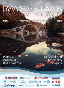 Списание Булаква 2016-3