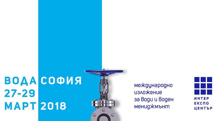Вода София 2018
