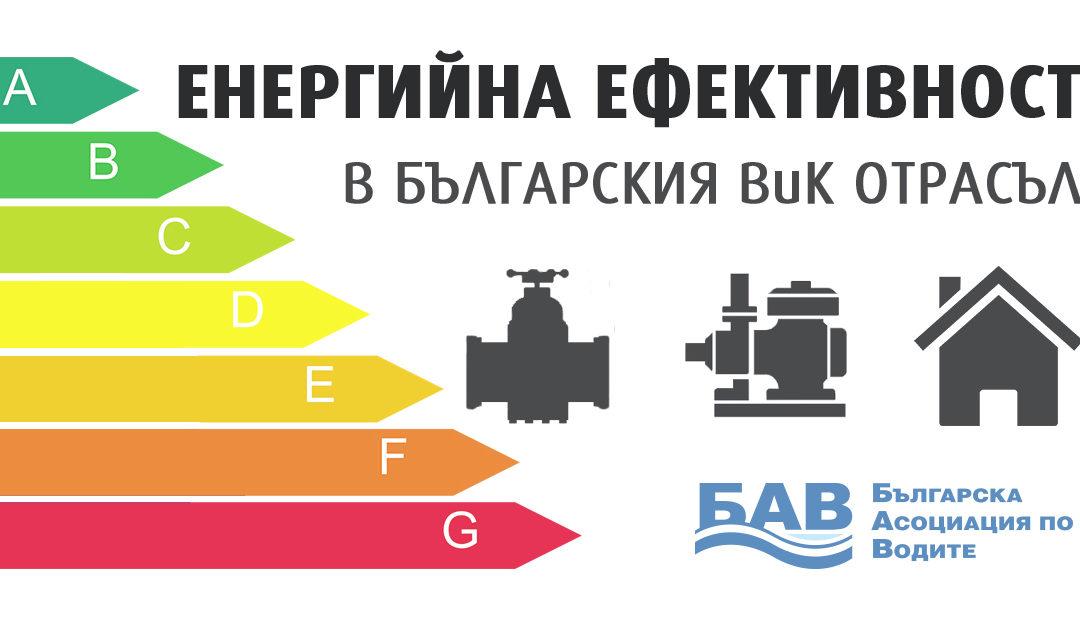 Курс по енергийна ефективност