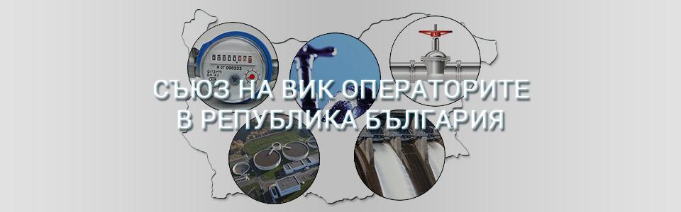 Съюз на ВиК операторите в България