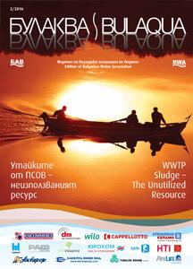 Списание Булаква 2016-2