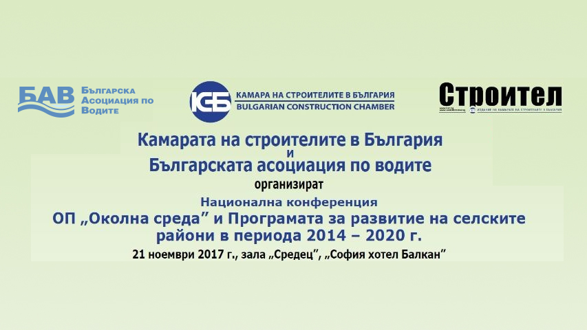 Национална конференция ОПОС и ПРСР 2017