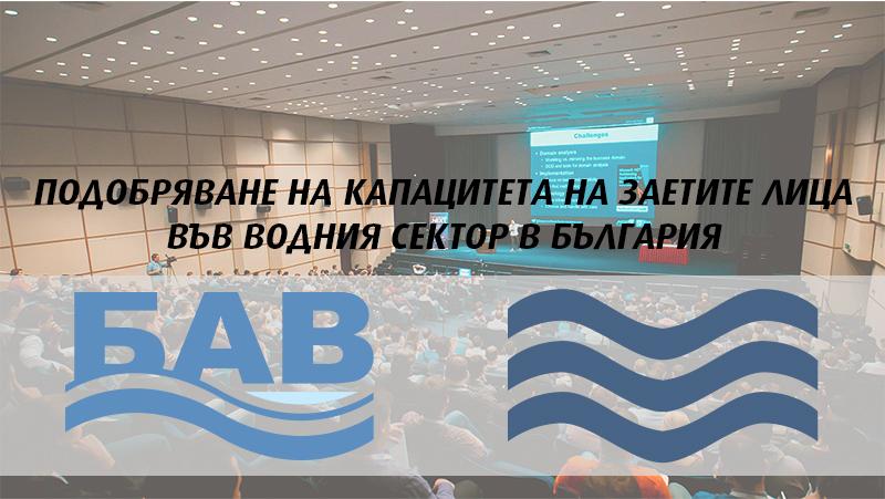 Дискусионен форум, свързан с подобряване капацитета във водния сектор