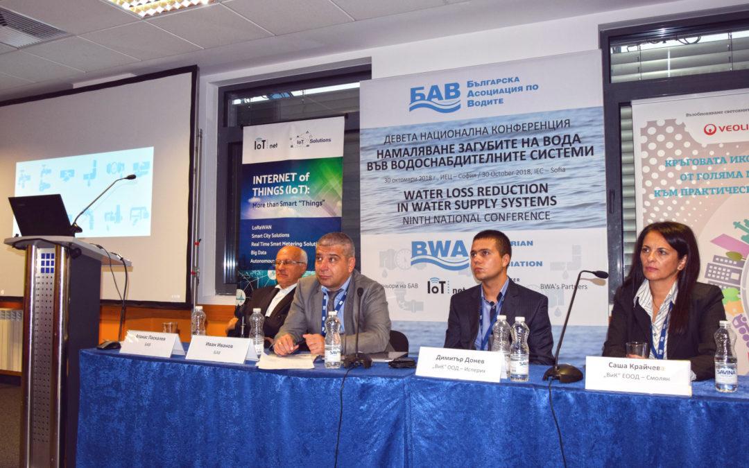 """Девета национална конференция на БАВ """"Намаляване загубите на вода"""" 2018"""