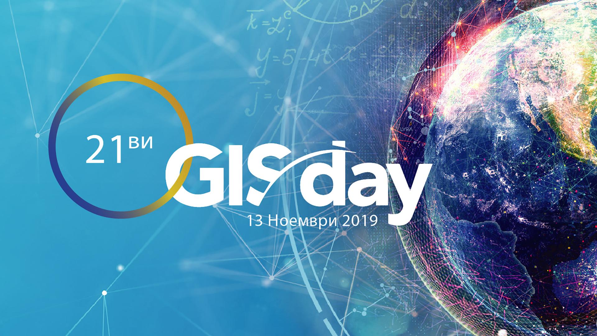 Световен ГИС ден 2019
