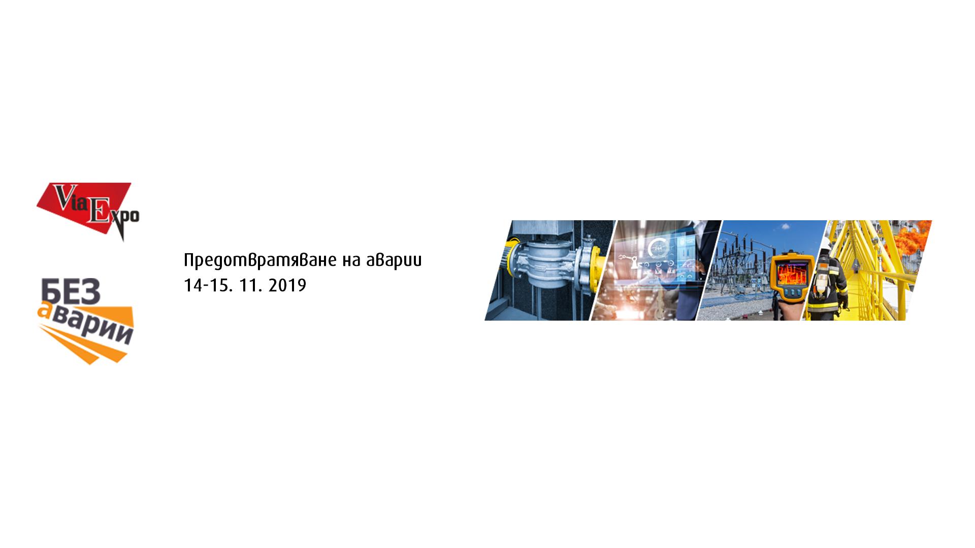 """КОНФЕРЕНЦИЯ И ИЗЛОЖБА НА VIA EXPO, 14 – 15 НОЕМВРИ 2019, ГРАНД ХОТЕЛ """"ПЛОВДИВ"""""""