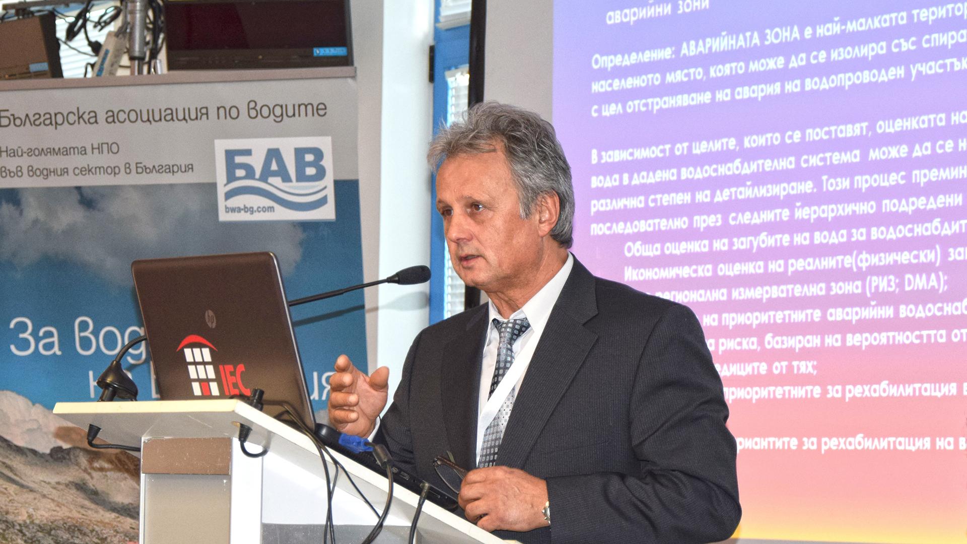 Общото събрание на Българска асоциация по водите избра нов председател на сдружението