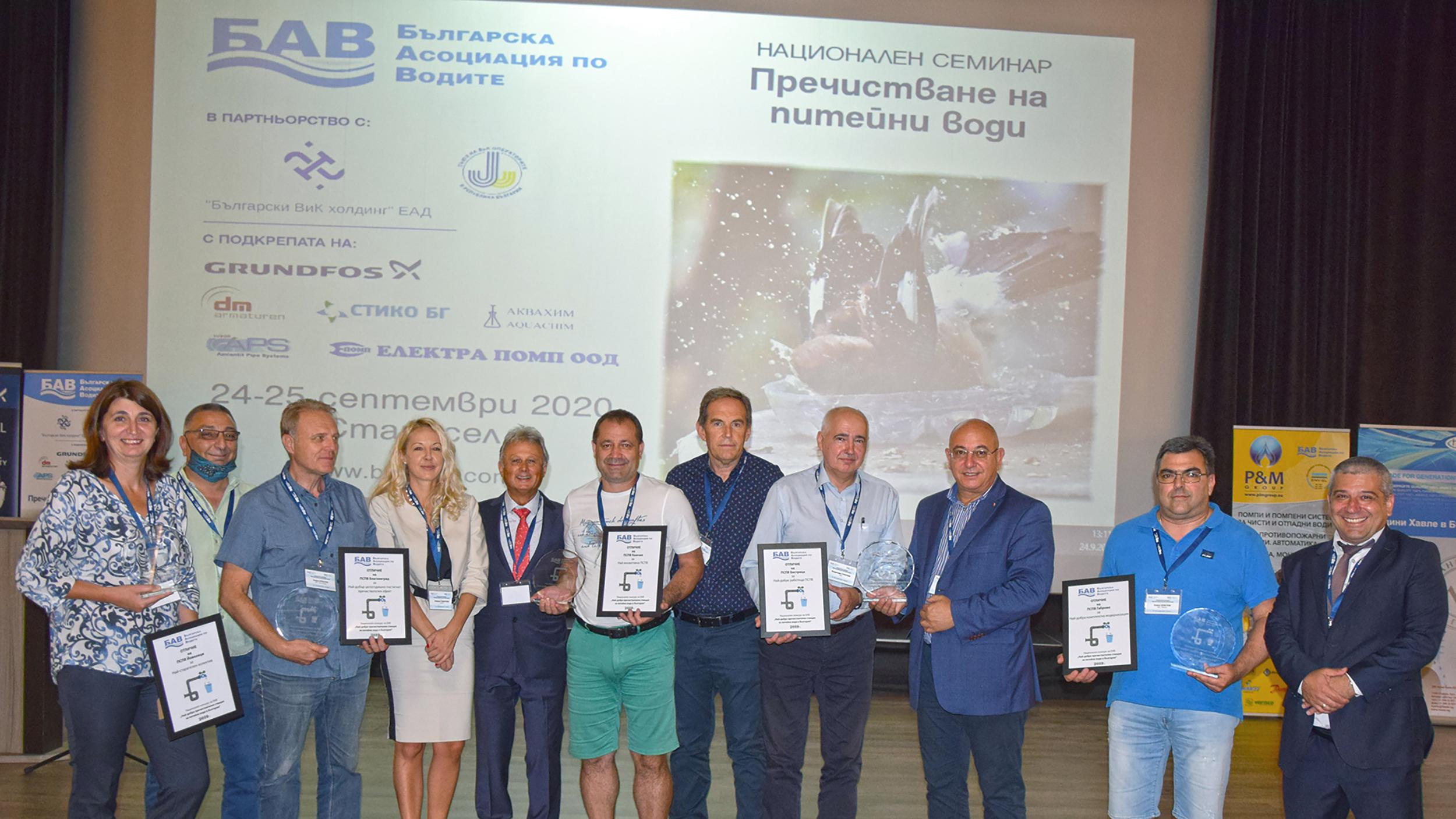 Национален семинар на БАВ – Пречистване на питейните води