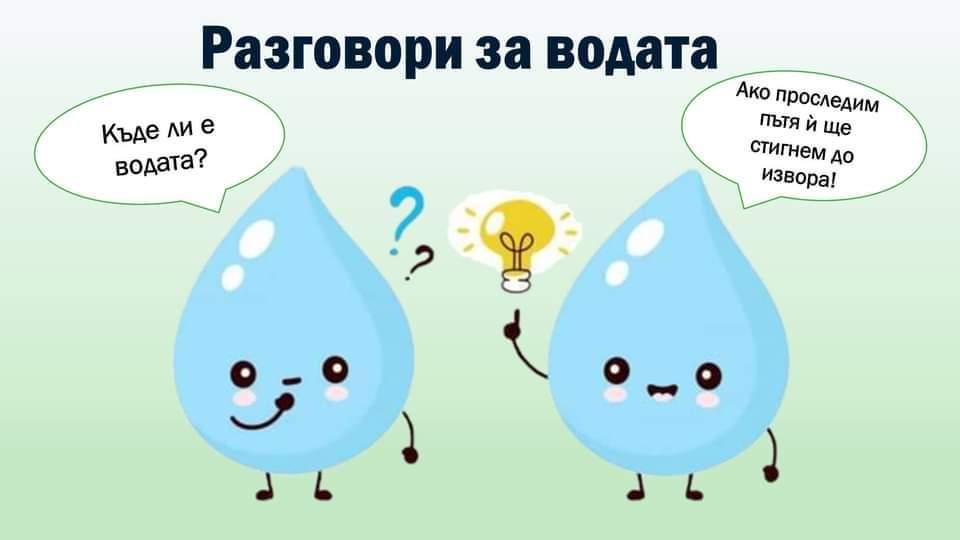 Разговори за водата