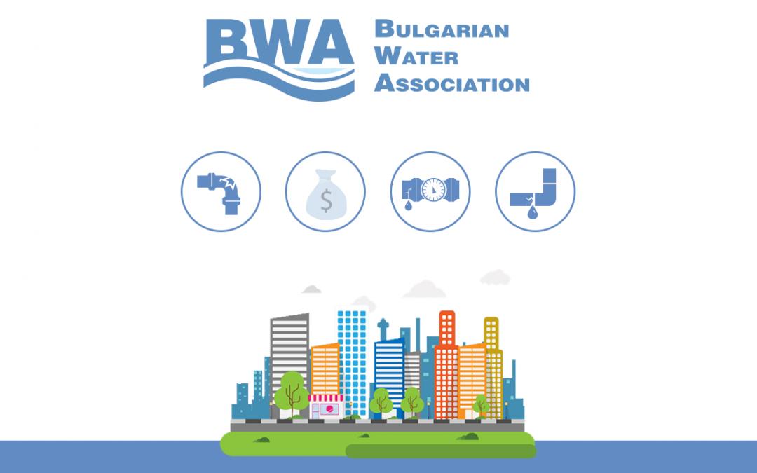 """Международна конференция БУЛАКВА """"Намаляване загубите на вода във водоснабдителните системи"""""""