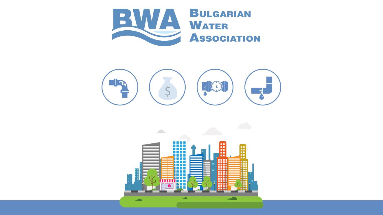 """Десета юбилейна международна конференция """"Намаляване загубите на вода във водоснабдителните системи"""""""